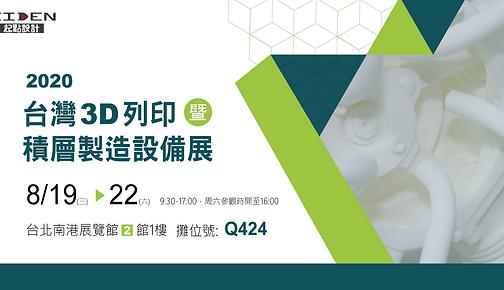 2020_3D列印_banner-k-01.png
