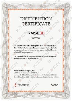 Raise3D_授權證明_2021.jpg
