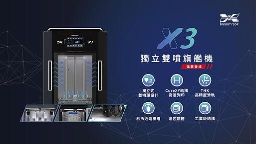 X3 banner-02.jpg