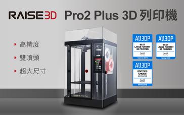 Raise3D Pro2 Plus 3D列印機