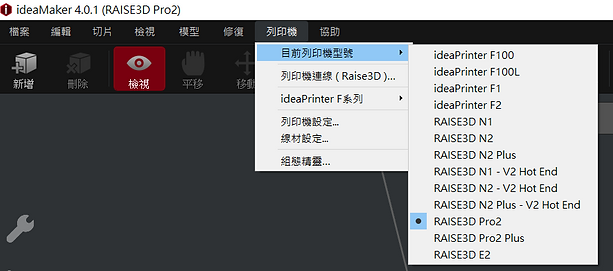 ideaMaker使用說明 (13).png