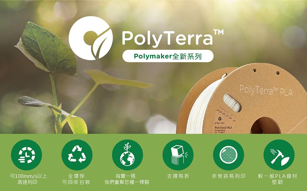 Polyterra_banner.png