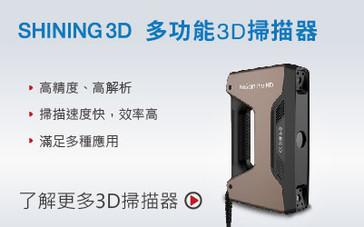 Shining3D 多功能3D掃描器