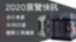 官網最新消息-14.png