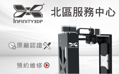 Infinity 3DP 北區服務中心