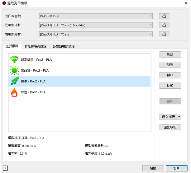 ideaMaker使用說明 (26).png