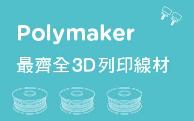 Polymaker 3D列印線材