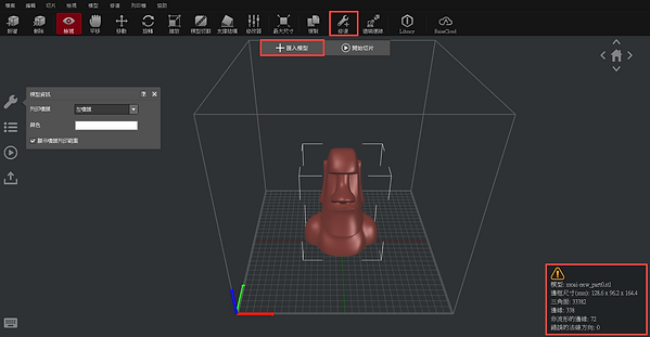IdeaMaker_3開始列印3.1拷貝.png