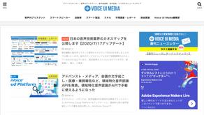 音声AIアシスタント・Voice Tech専門メディア『VUI MEDIA』をローンチ