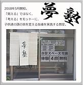 夢塾.png
