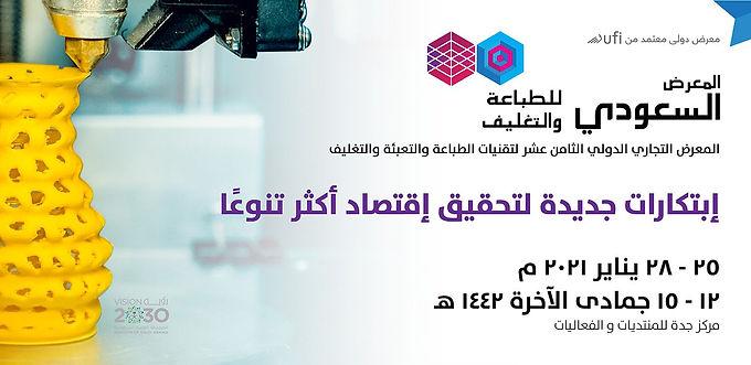 المعرض السعودي للطباعة والتغليف