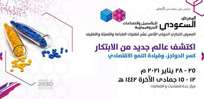 المعرض السعودي للبلاستيك والصناعات البتروكيماوية