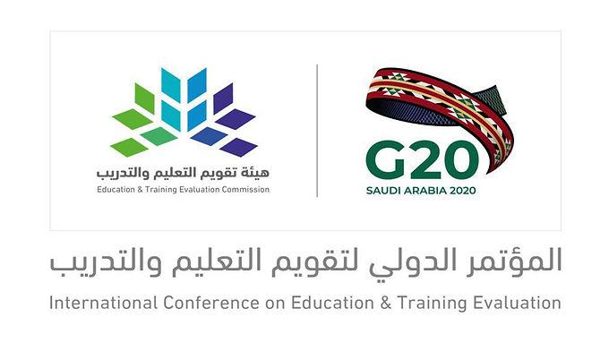 المؤتمر الدولي لتقويم التعليم والتدريب افتراضيًّا