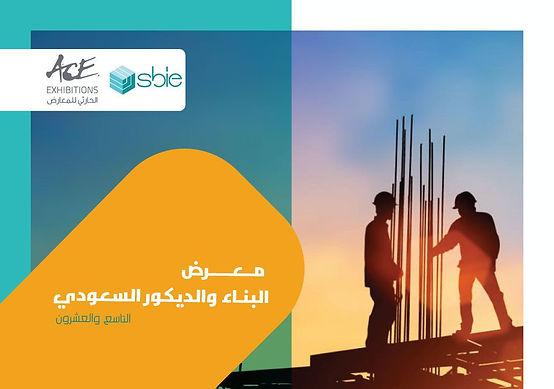 معرض البناء والديكور السعودي