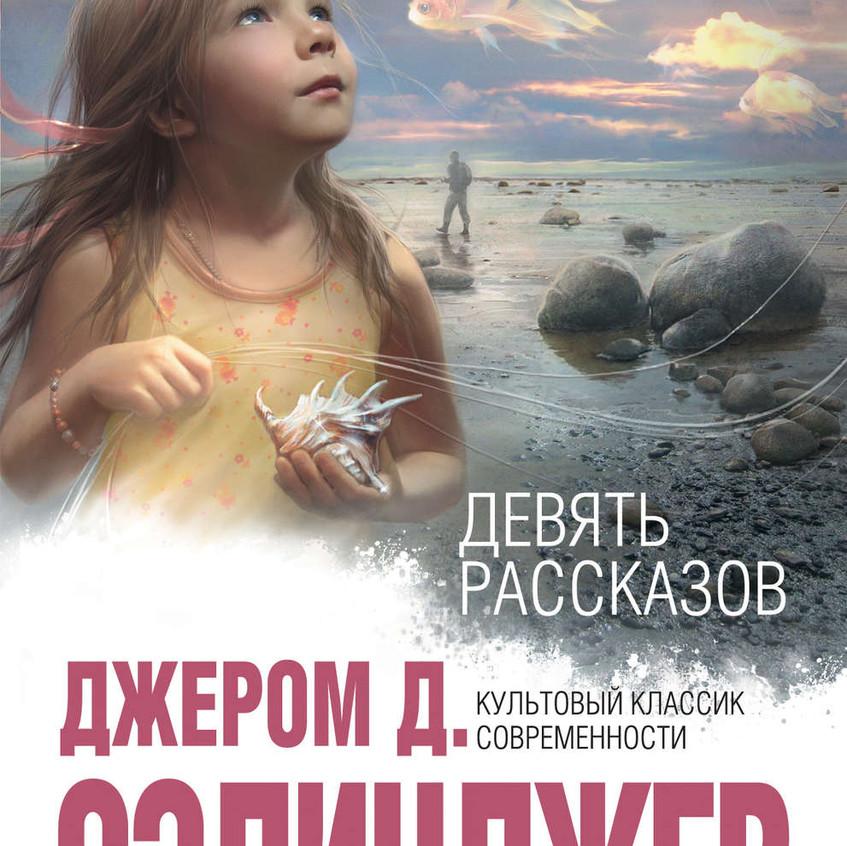 Книга доступна в библиотеках ЦБ, №1, №2, №4, №7, №8