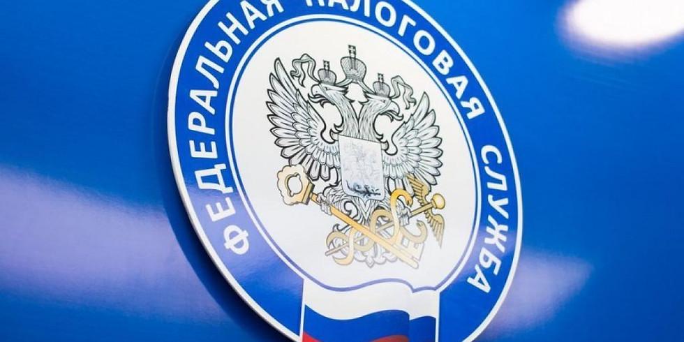 Имущественные налоги для физических лиц: порядок начисления, льготы, срок уплаты. Интернет-сервисы ФНС России (12+)