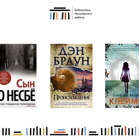 Что почитать: 3 книги по художественной литературе