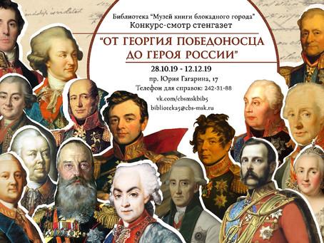 Конкурс-смотр стенгазет«От Георгия Победоносца до Героя России»