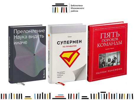 Что почитать: 3 книги о психологии успешного человека