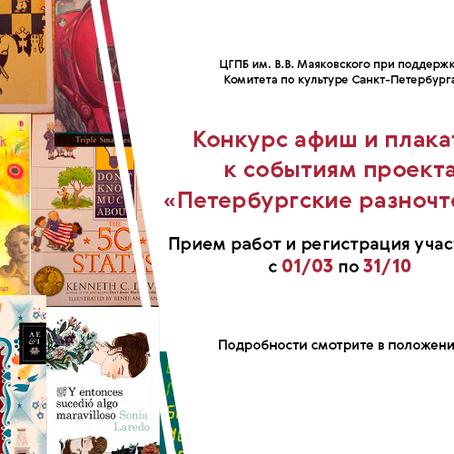 Конкурс афиш и плакатов к проекту «Петербургские разночтения - 2019»