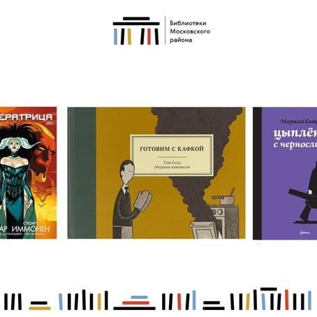 Что почитать: графические романы