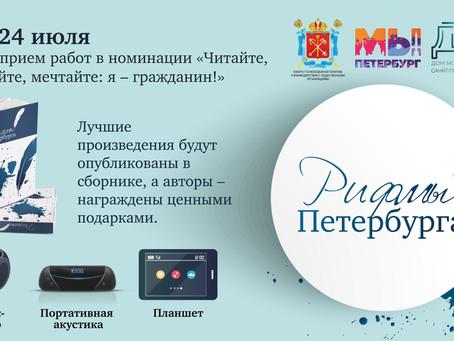 Литературный конкурс «Рифмы Петербурга»