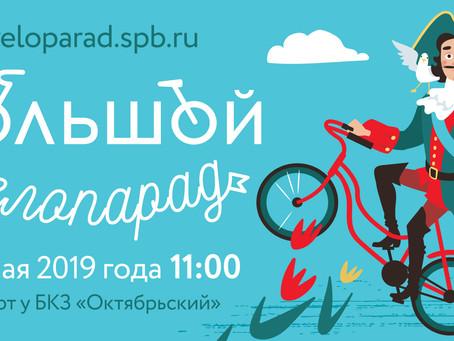 Большой Велопарад – 2019
