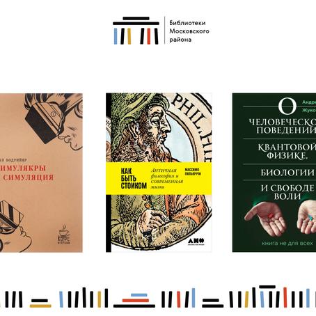 Что почитать: 3 книги по современной философии