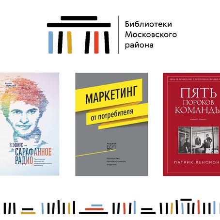Что почитать: литература по маркетингу