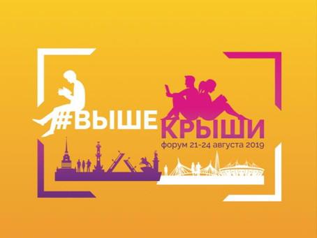 """Форум """"Выше крыши"""" пройдет в Петербурге"""