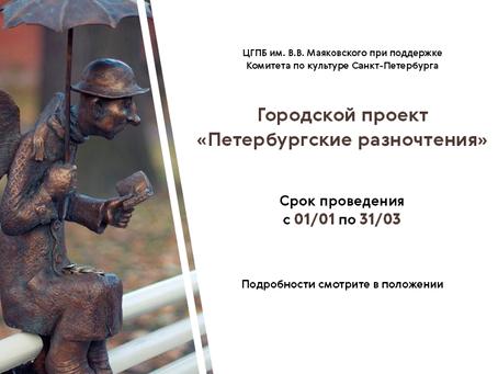 Проект «Петербургские разночтения - 2019»