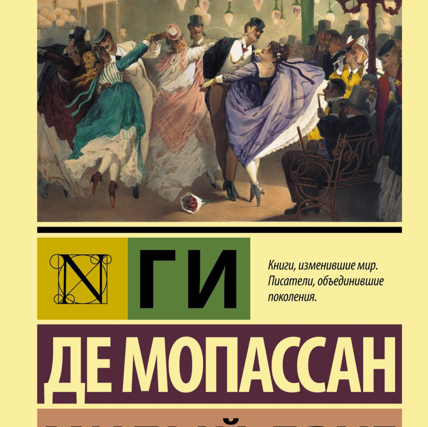 Книга доступна в библиотеках ЦБ, ЦДБ, №1, №2, №4, №5, №7, №8, №9