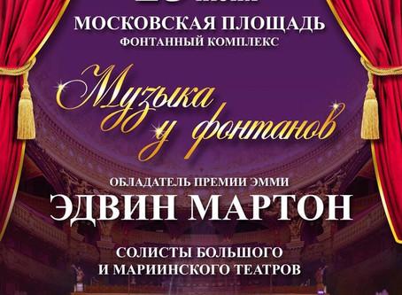 Концерт Эдвина Мартона на Московской площади