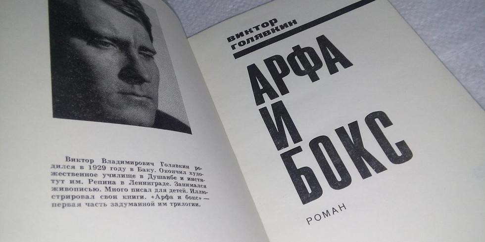 Людмила Бубнова: Виктор Голявкин и его книги (12+)