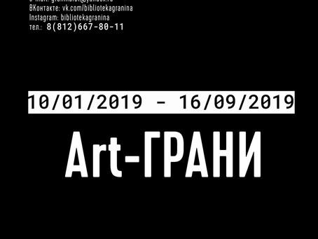 Творческий конкурс «Art-грани»