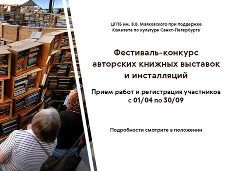 Фестиваль-конкурс авторских книжных выставок и инсталляций