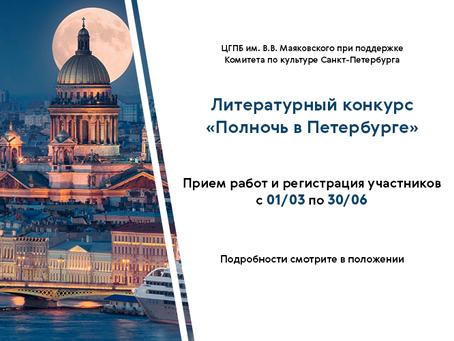 Литературный конкурс «Полночь в Петербурге»