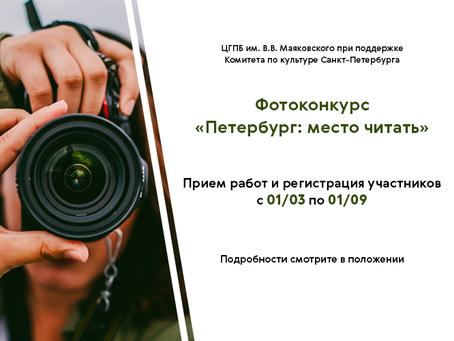 Фотоконкурс «Петербург место читать»