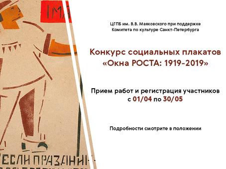 Конкурс социальных плакатов «Окна РОСТА 1919-2019»