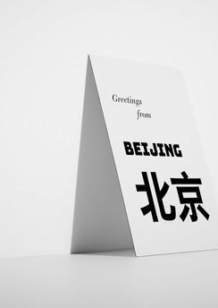 kleoncards_wall_beijing.jpg