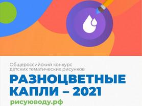 Старт конкурса детских рисунков «Разноцветные капли» 2021
