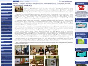Межрегиональная онлайн-конференция по вопросам развития системы ранней помощи детям