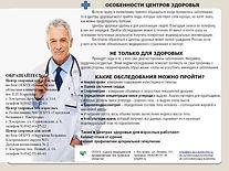 Центры здоровья.jpg