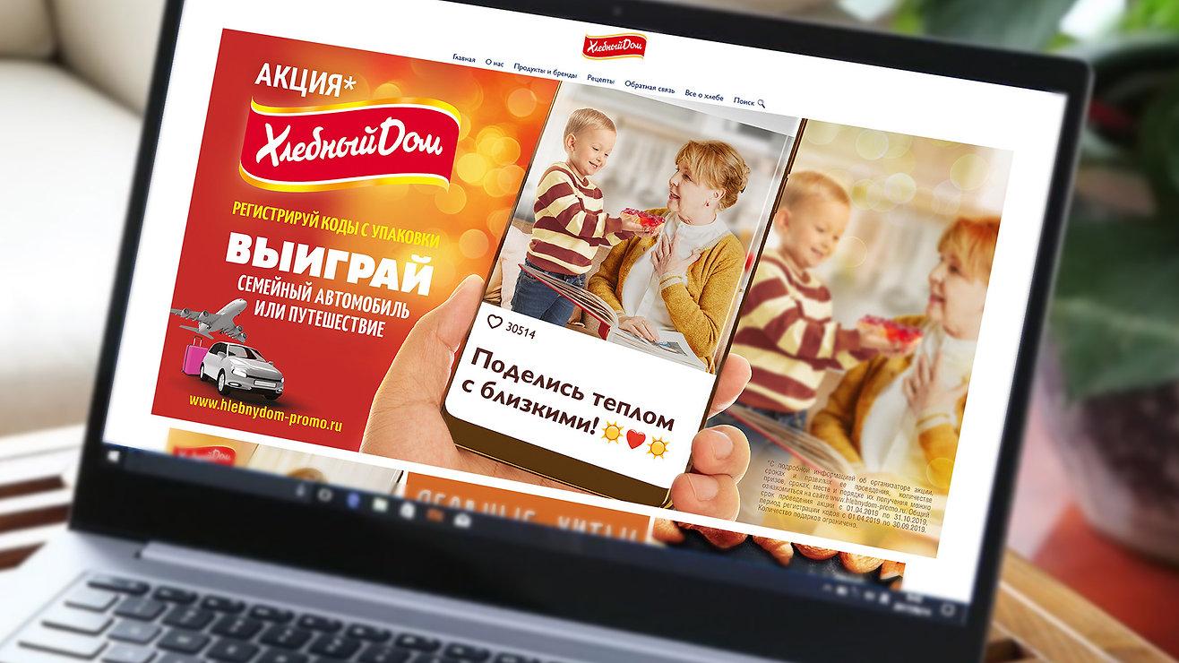Kollegi CA. Хлебный дом реклама плакат бабушка и внук. Поделись теплом с близкми!