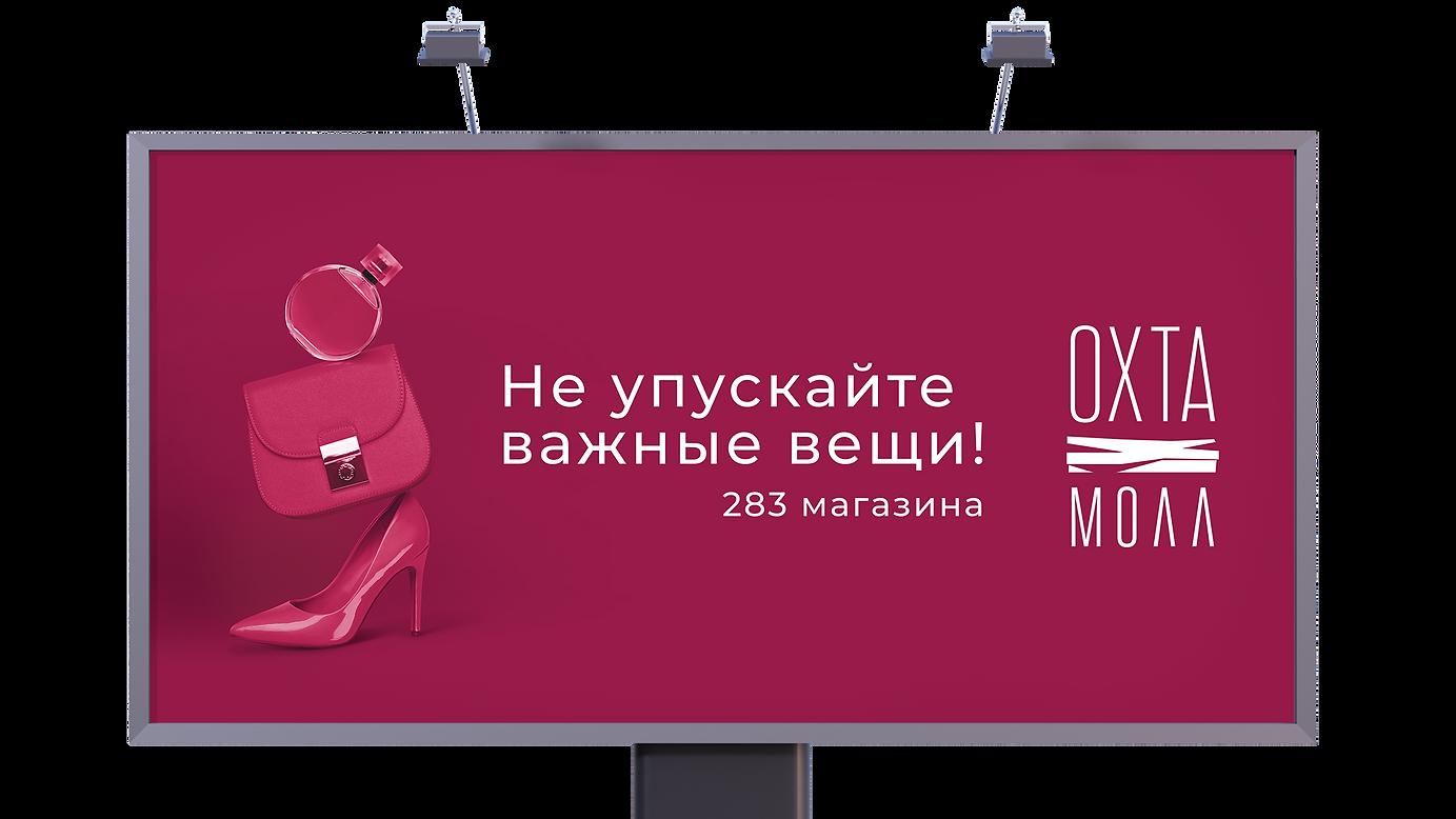 Охта-Молл---важные-вещи.png