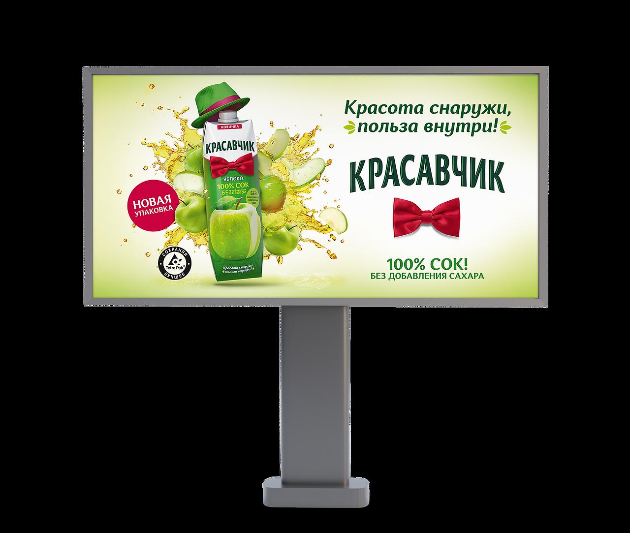 Kollegi CA. Сок Красавчик. реклама