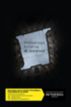 Kollegi CA. Ночлежка реклама Плакат