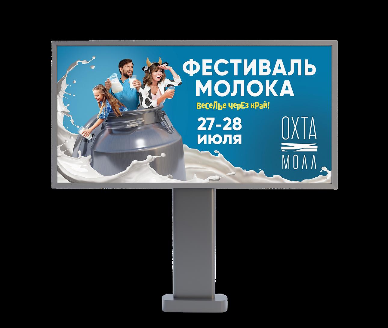Kollegi CA. Охта Молл реклама Фестиваль Молока