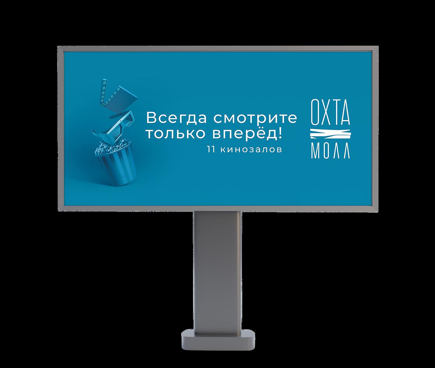 Охта-Молл-Имиджевая-кампания-1.png