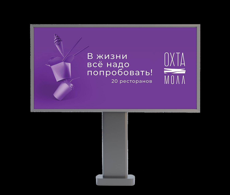 Охта-Молл-Имиджевая-кампания-3.png